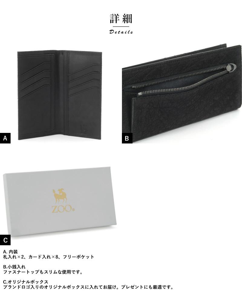 ZOO 象革 薄型長財布 小銭入れあり Jackal Wallet6