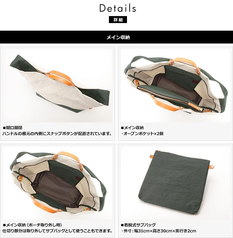 豊岡鞄 2wayトートバッグ コンビ色 TUTUMU News paper tote