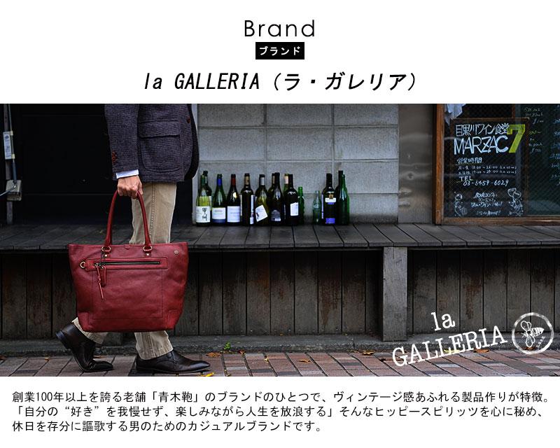 青木鞄 la GALLERIA ビジネストートバッグ Foresta