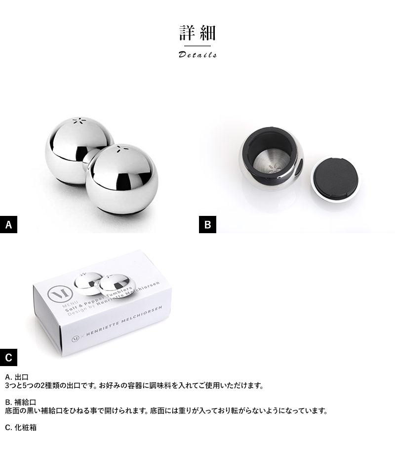 MENU 調味料入れ おしゃれ 容器 ボール型 ステンレス製 ソルト & ペッパー 2個 セット