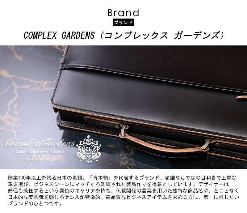 青木鞄 COMPLEX GARDENS 名刺入れ 枯淡 ブラック No.3693-10