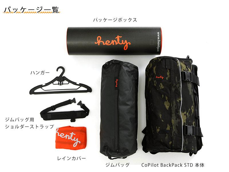 Henty ガーメントバックパック CoPilot BackPack STD