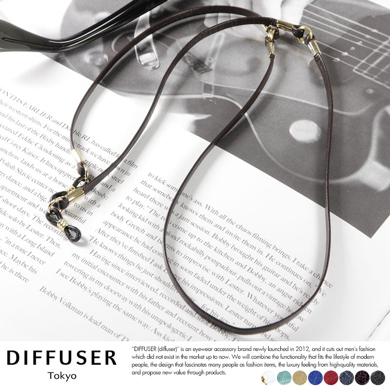DIFFUSER 本革グラスコード Classy Genuine Leather Glass Code