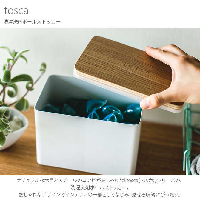 tosca トスカ 洗濯洗剤ボールストッカー
