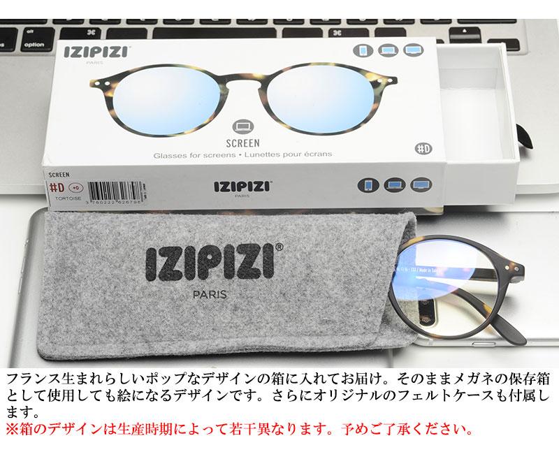 IZIPIZI ブルーライトカット リーディンググラス ウェリントン SCR#E