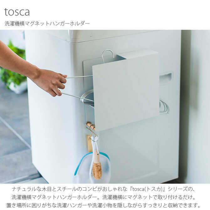 tosca トスカ 洗濯機横マグネットハンガーホルダー