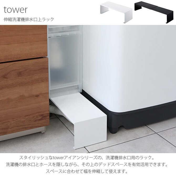 tower タワー 伸縮洗濯機排水口上ラック