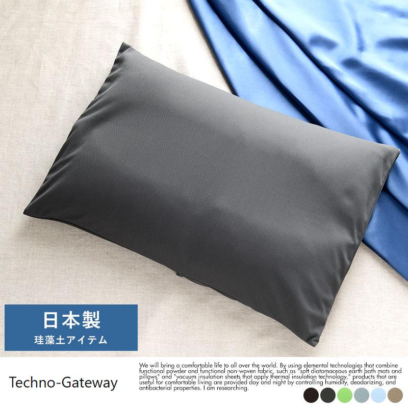 Techno-Gateway 柔らか珪藻土 超吸収 まくら 抗菌速乾カバーセット