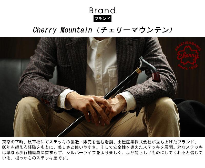 Cherry Mountain ステッキ 杖 チップハンドル 樫×黒壇 OSKT