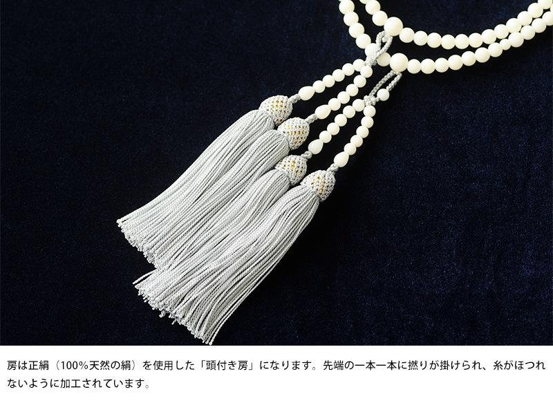 本式数珠 白珊瑚 丸玉 八宗兼用