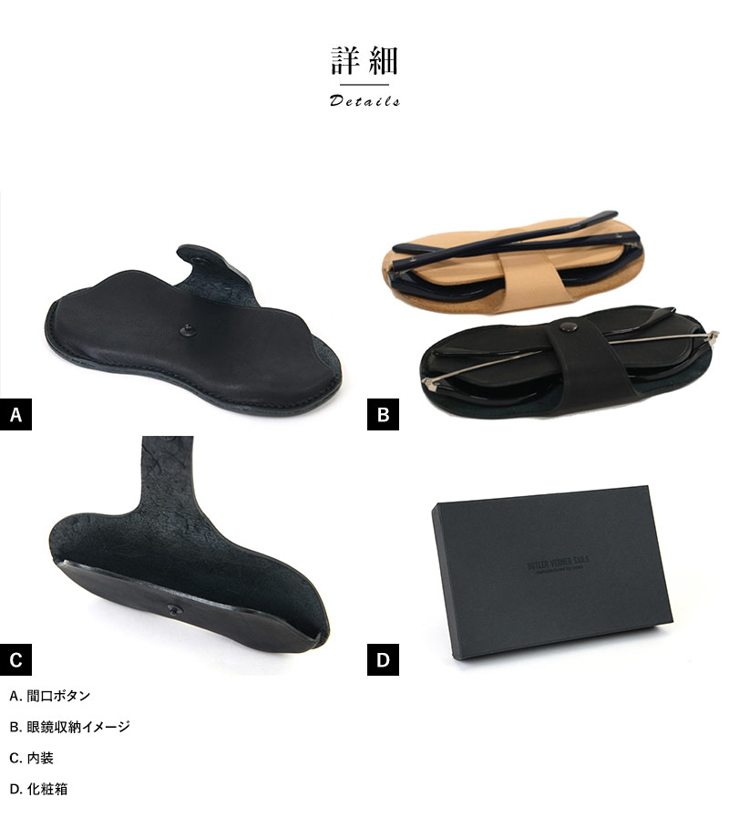 Butler Verner Sails レザー グラスケース