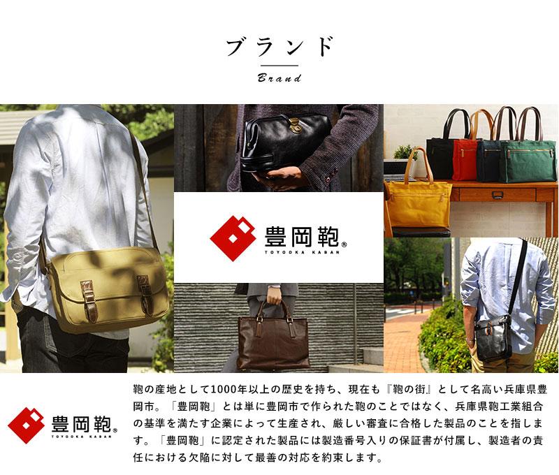 豊岡鞄 ブリーフケース 2way サフィアーノ 合皮 craftsmanship