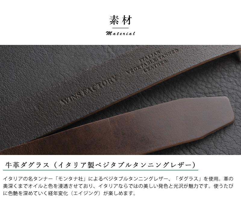 WINS FACTORY 無段階 調整 フリコベルト 3cm幅 ダグラスレザー