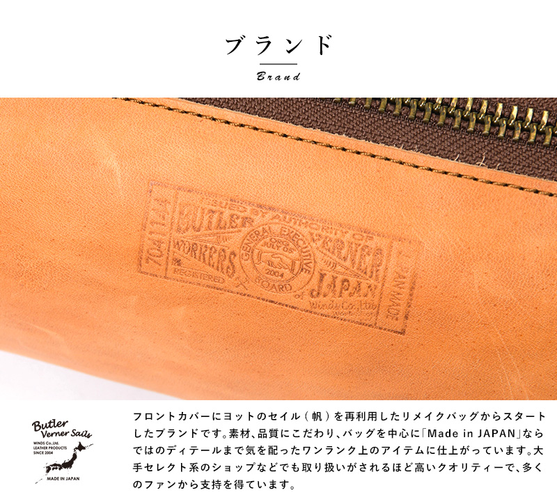 Butler Verner Sails 真鍮 栃木レザー ダブルキーホルダー