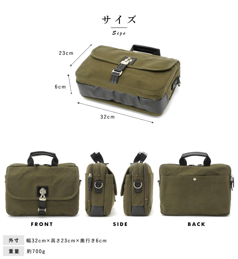 豊岡鞄 直帆布 2way ビジネス ショルダー バッグ