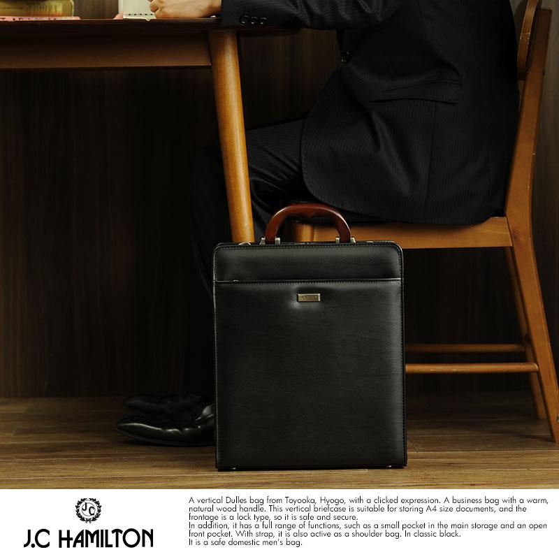 J.C HAMILTON 縦型ダレスバッグ 木製ハンドル ブラック