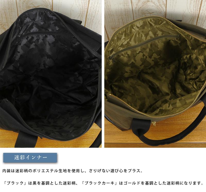 豊岡鞄 直帆布 天ファスナートートバッグ