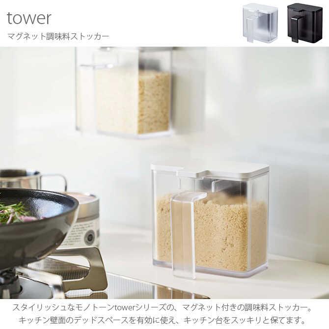 tower タワー マグネット調味料ストッカー