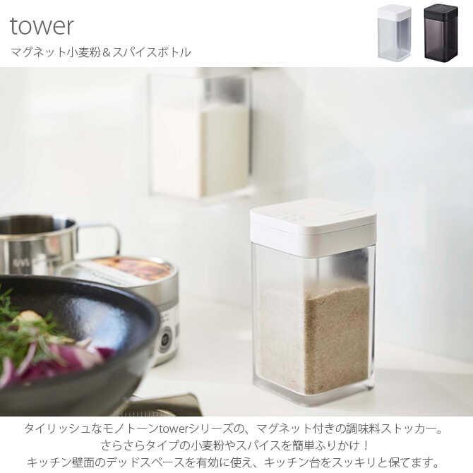 tower タワー マグネット小麦粉&スパイスボトル