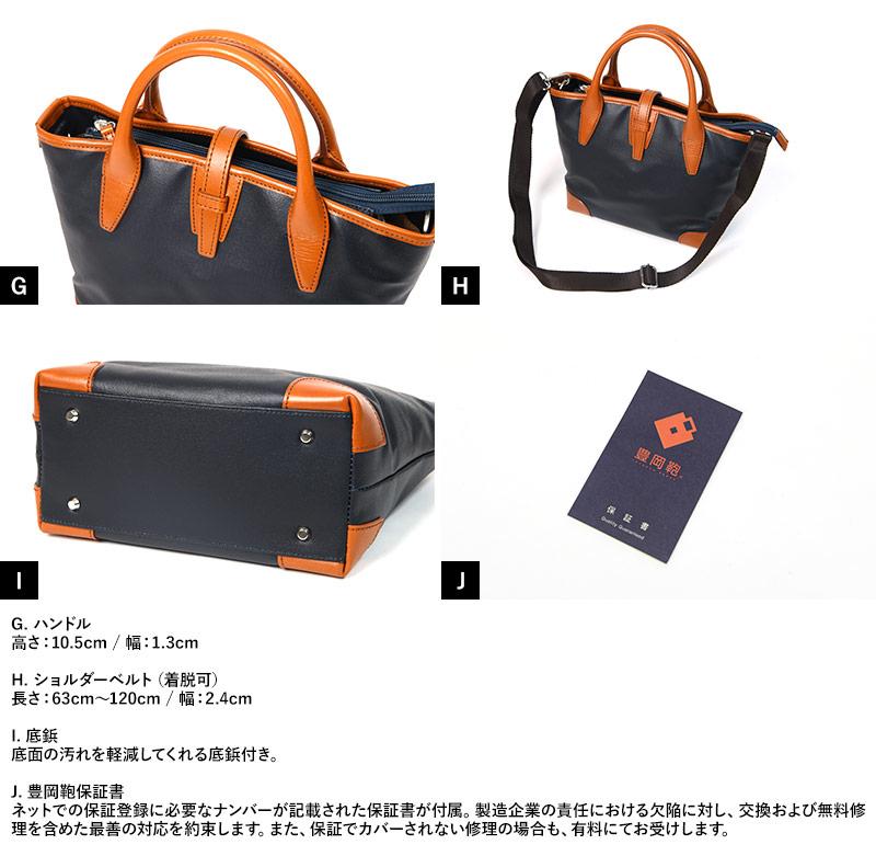 豊岡鞄 2wayミニトートバッグ Amble