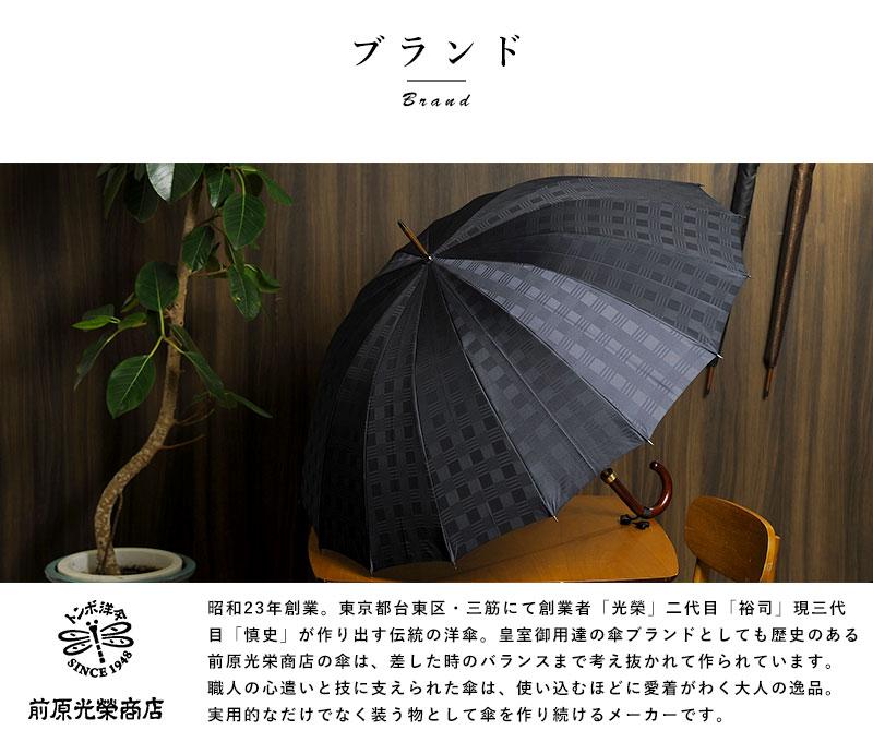 前原光榮商店 タッセル 紳士傘 持ち手 飾り