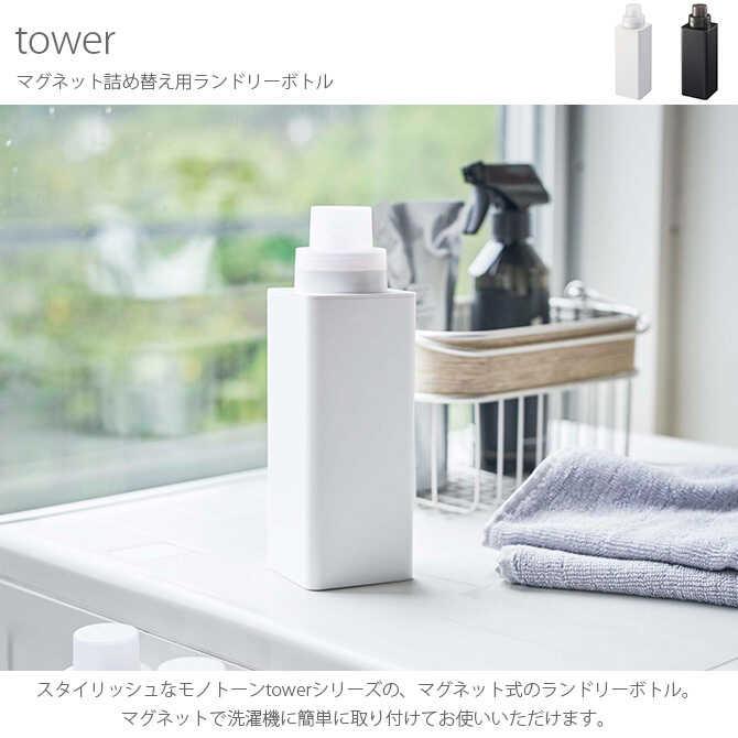 tower タワー マグネット詰め替え用ランドリーボトル