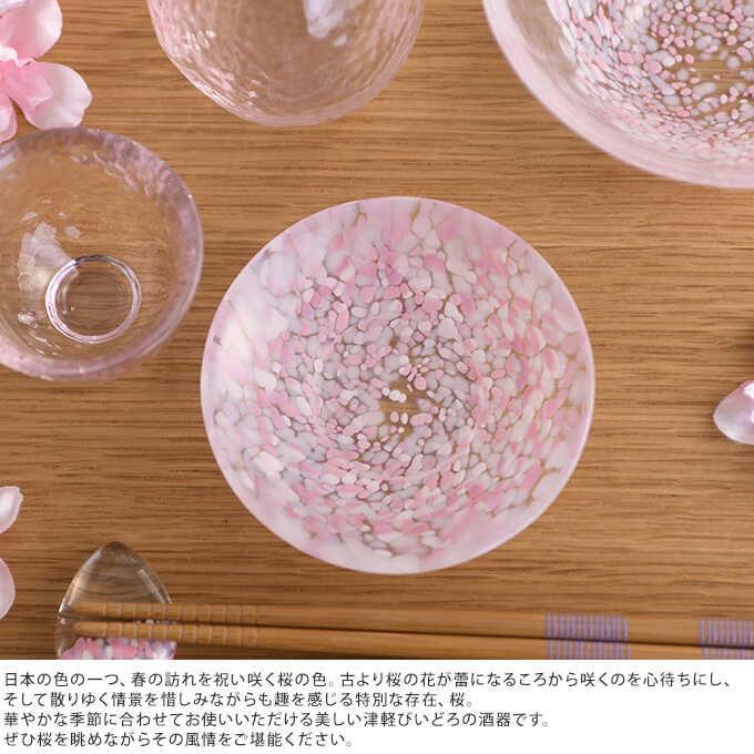 桜咲く 春の豆皿