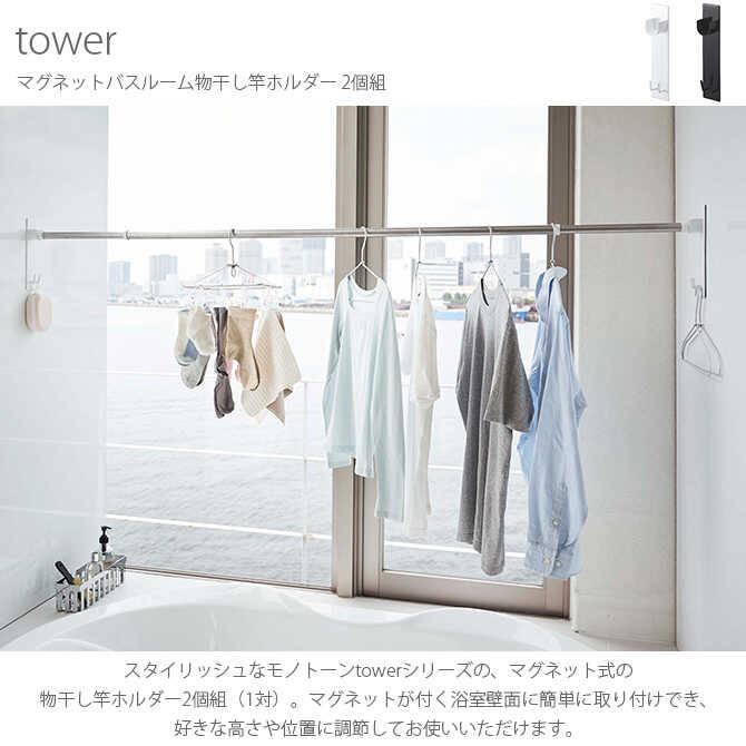 tower タワー マグネットバスルーム物干し竿ホルダー 2個組