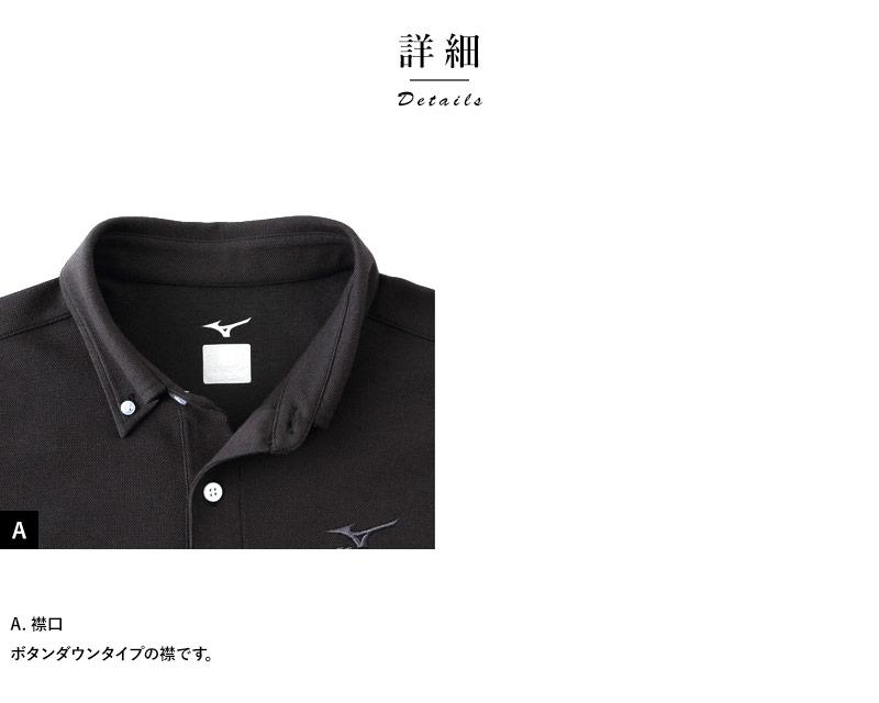Mizuno ハイドロ銀チタン 消臭・速乾ポロシャツ