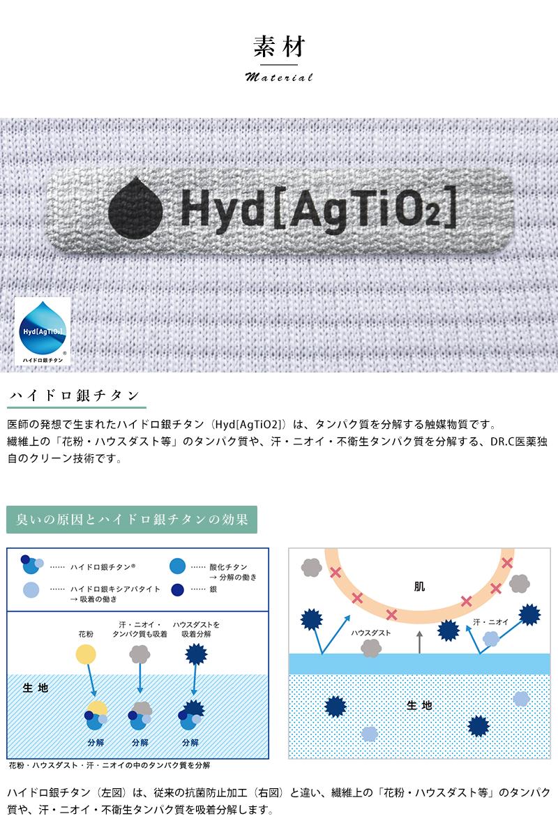 Mizuno ハイドロ銀チタン 消臭・速乾トランクス