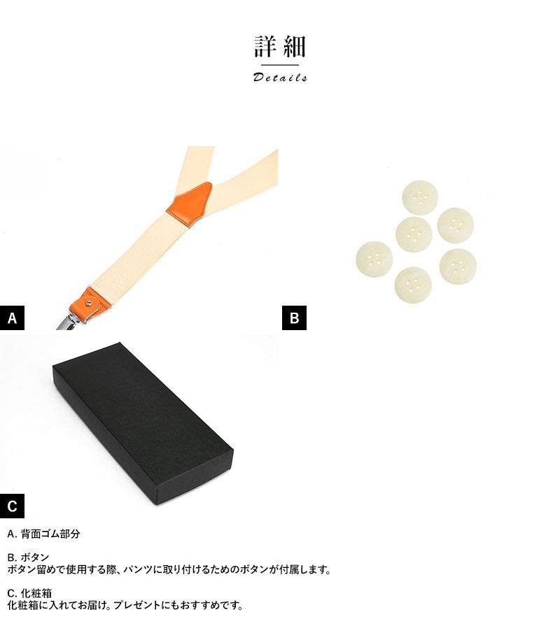 Ramuda Y型サスペンダー 無地35mm幅 クリップ ボタン両用