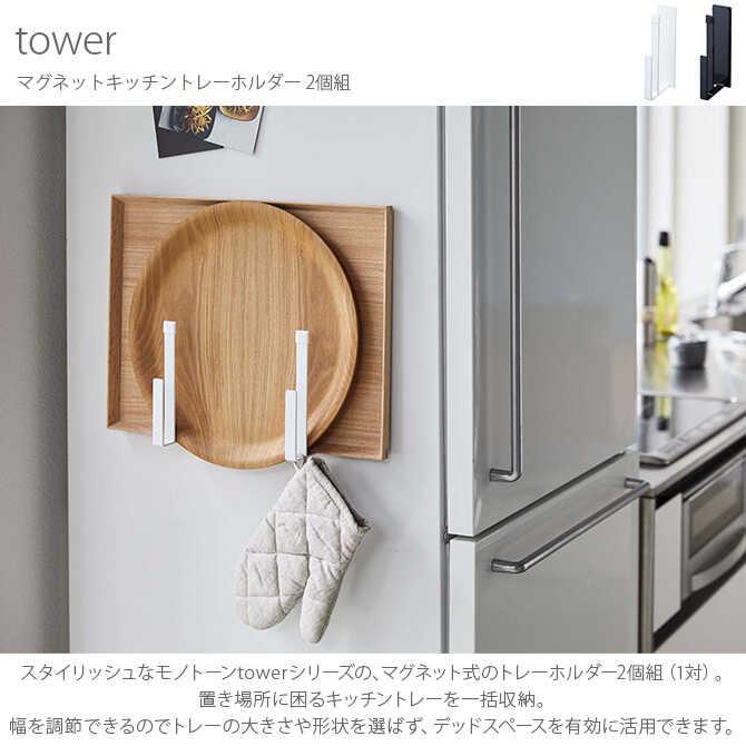 tower タワー マグネットキッチントレーホルダー 2個組