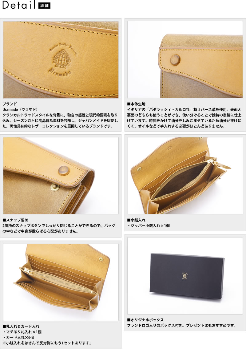 Uramado スナップ付き長財布 Roll Wallet