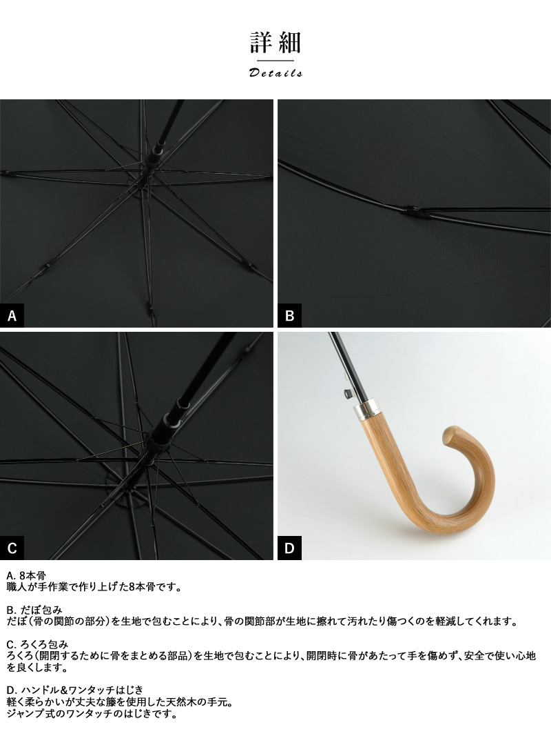 小宮商店 ジャンプ傘 雨傘 ワンタッチ 開閉 ミラトーレ 超撥水生地 65cm 8本骨 籐持ち手