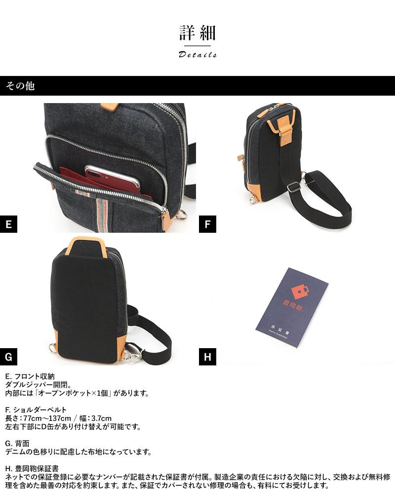 豊岡鞄 × 井原デニム メンズボディバッグ セルビッチ ネイビー 2310