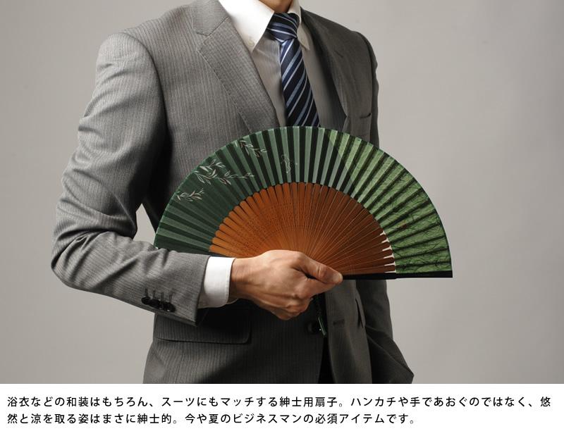 舞扇堂 紳士用扇子 「新・喜多野」 扇子袋セット