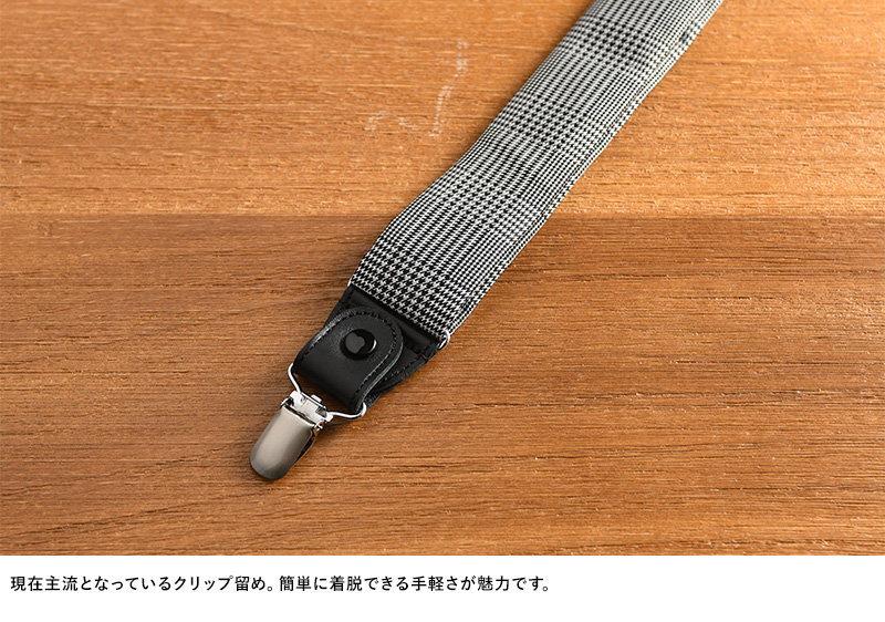 Ramuda Y型サスペンダー グレンチェック柄シルク帯35mm幅 クリップ ボタン両用 TA-13131