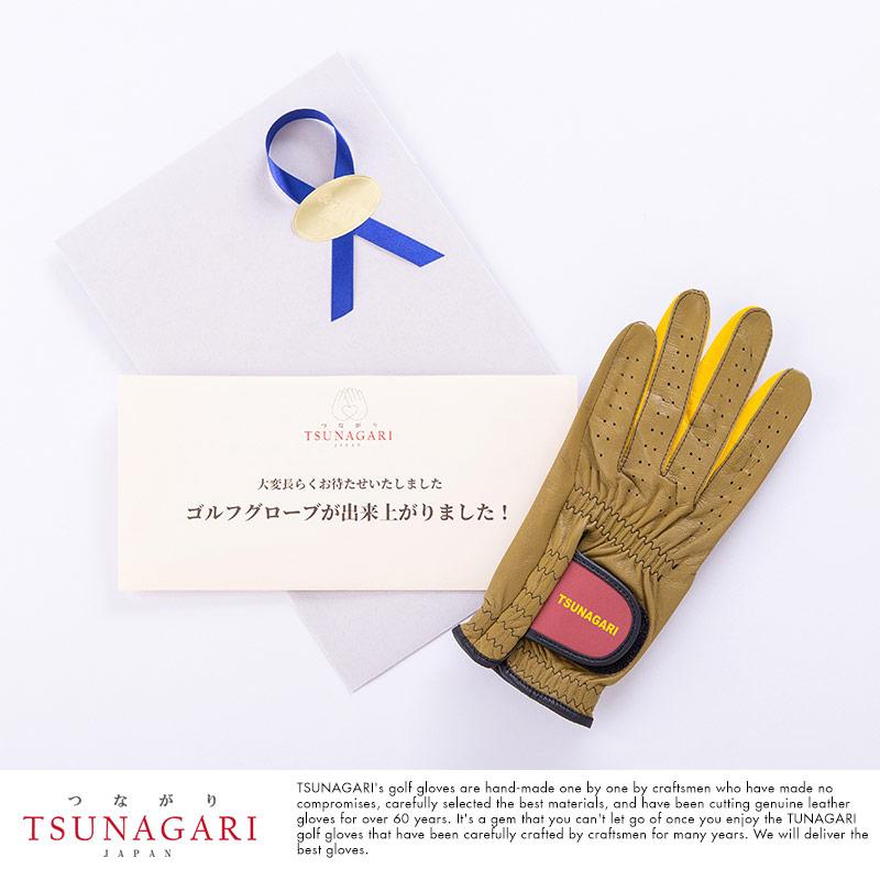 TSUNAGARI オーダーメイド ゴルフグローブ お仕立券