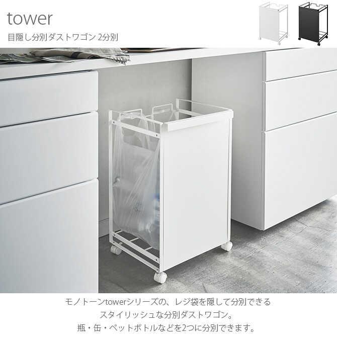 tower タワー 目隠し分別ダストワゴン 2分別