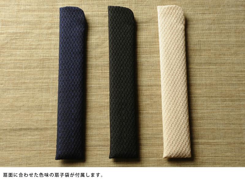 舞扇堂 紳士用扇子 「市松彫 紋」 扇子袋セット