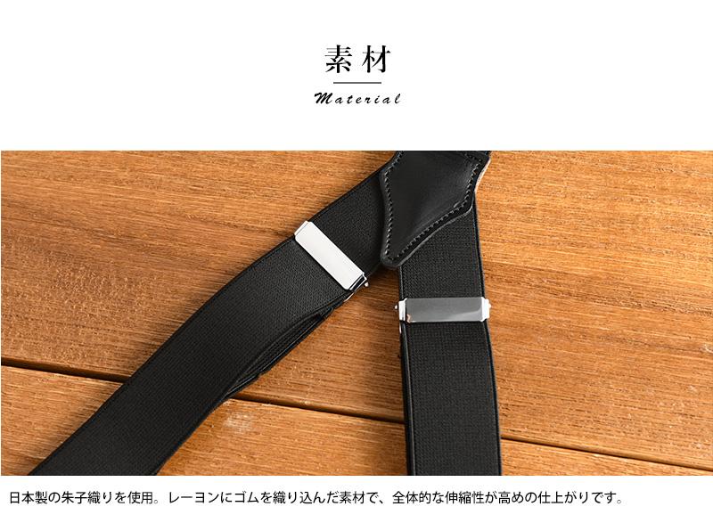 Ramuda Y型サスペンダー 朱子織り30mm幅 ダブルクリップ ボタン両用