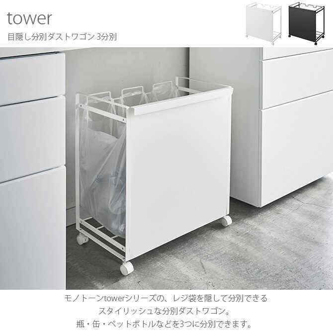 tower タワー 目隠し分別ダストワゴン 3分別