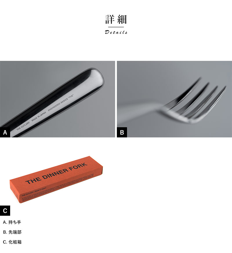THE (ザ) 大人のフォーク ステンレス フォーク 箱付き