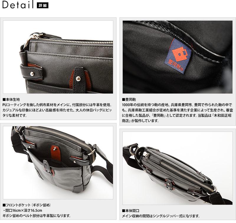 豊岡鞄 ショルダーバッグ メンズ 縦型ミニ PUコート帆布