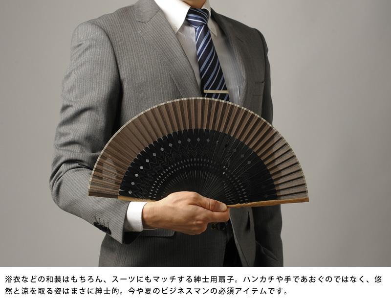舞扇堂 紳士用扇子 「モダン矢絣」 扇子袋セット