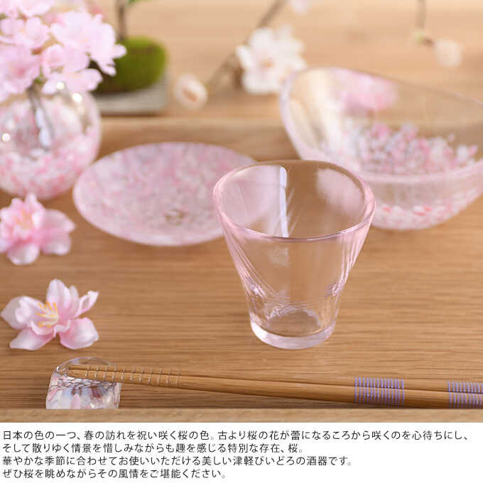 ADERIA 桜咲く 春の天開盃 耐熱ガラス