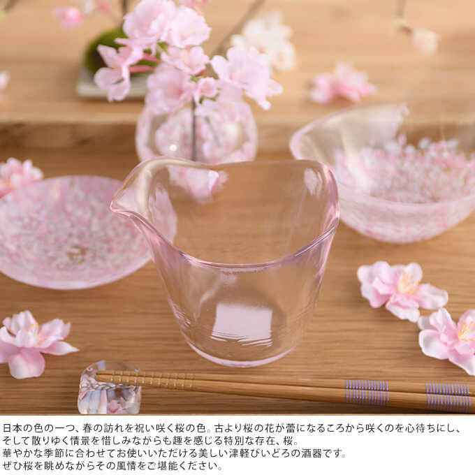 ADERIA 桜咲く 春の片口 耐熱ガラス