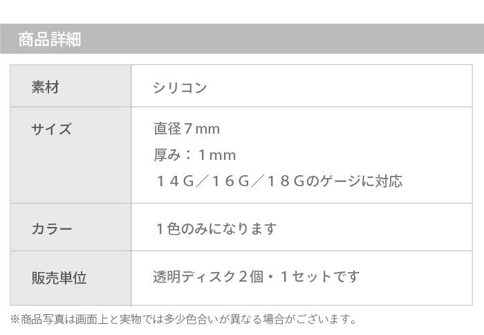 透明ディスク 2個セット 14g 16g 18g パーツ シリコン ディスク キャッチ シリコンカバー ボディピアス 金属アレルギー対応 金属アレルギー 目立たない 透明 クリア メンズ レディース