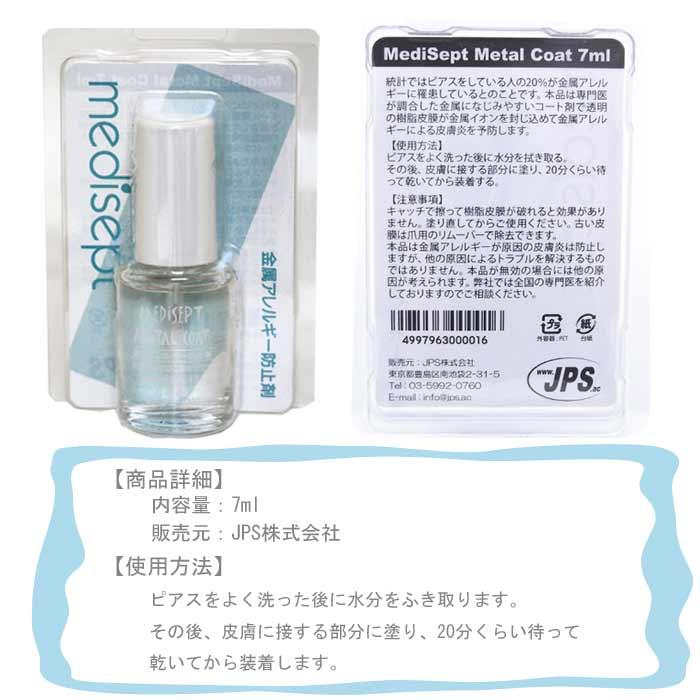 ボディピアス 金属アレルギー防止液  メタルコート ピアスコート剤
