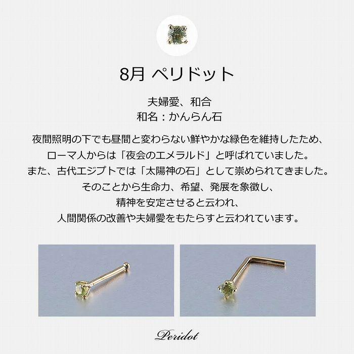 鼻ピアス 18K 20G 誕生石 ボディピアス ダイヤモンド 20ゲージ 日本製 18金 鼻ピ バーベル オーダー オリジナル 天然誕生石 ノーズピアス 鼻ピアス シンプル スクリューシャフト スタッド ストレートバーベル